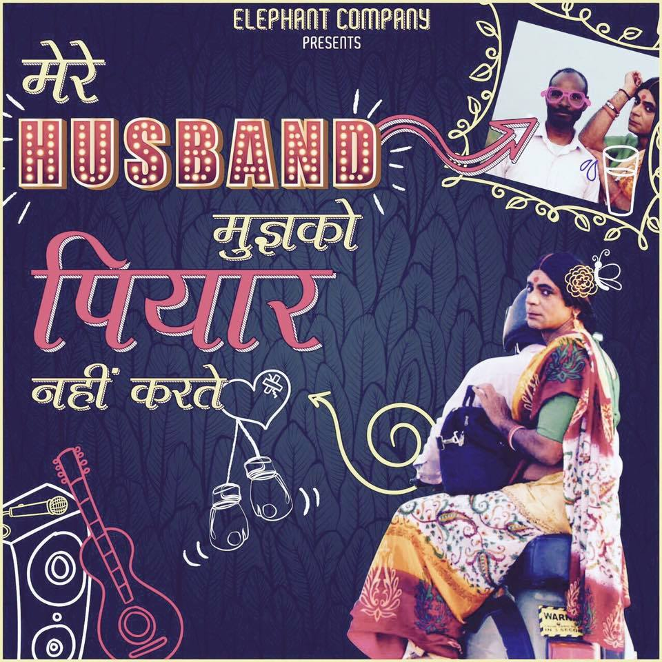 Mere Husband Mujhko Piyaar Nahi Karte