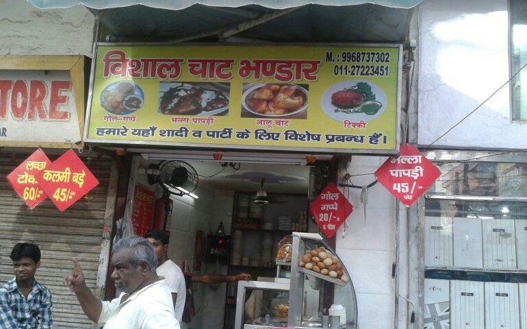 Vishal_Chaat_Bhandhar